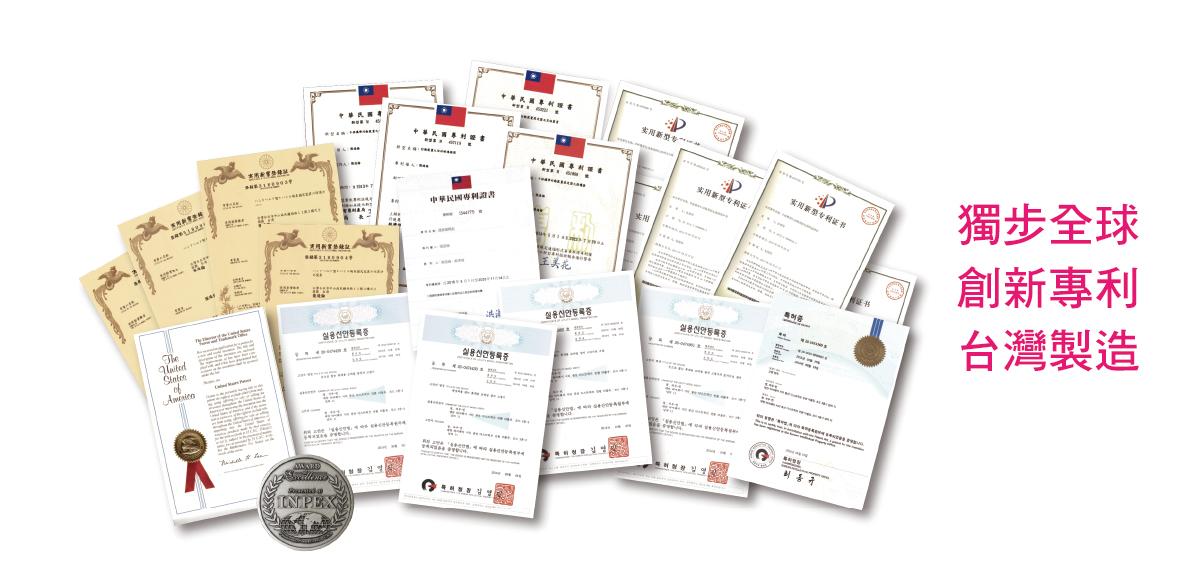 獨步全球 創新專利 台灣製造
