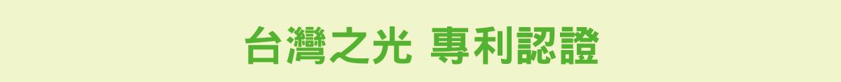 台灣之光 專利認證