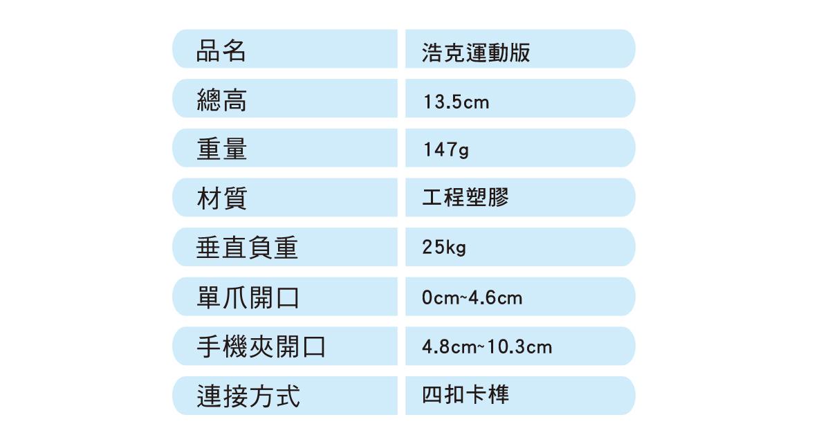 浩克運動版 產品規格